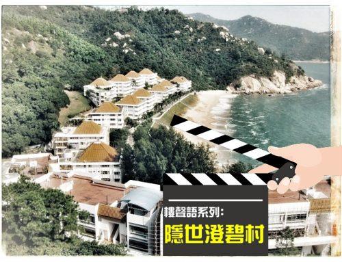 [樓聲語系列] 隱世澄碧村
