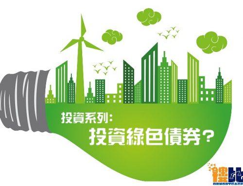 [投資系列] 投資綠色債券﹖