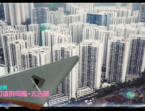 [樓聲語系列] 船塢打造的母艦-太古城